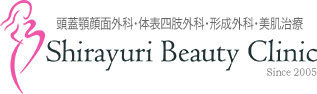 美容外科・頭蓋顎顔面外科・美容皮膚科 Shirayuri beauty Clinic